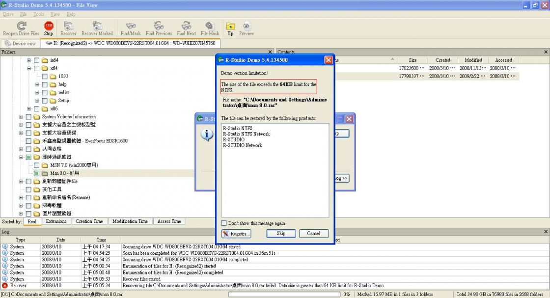 R-Studio Tool Data Recovery